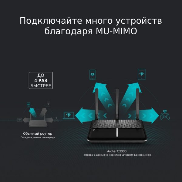 """Wi-Fi AC Dual Band TP-LINK Router, """"Archer C2300"""", 2300Mbps, MU-MIMO, Gbit Ports, USB3.0, USB2.0"""